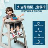 餐椅兒童寶寶餐椅麥當勞餐廳嬰兒椅吃飯酒店多功能餐桌座椅 智聯igo