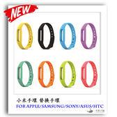MI 小米手環 1代 替換矽膠手環腕帶 適用光感版 / 標準版 智慧手環 小米
