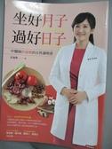 【書寶二手書T6/保健_LIR】坐好月子,過好日子:中醫師彭溫雅的女性調理書_彭溫雅