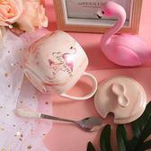 馬克杯北歐馬克杯帶蓋勺可愛家用陶瓷杯子女創意個性潮流水杯咖啡杯-美物居家館