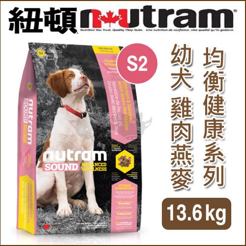 PetLand寵物樂園《紐頓NUTRAM》均衡健康系列 - S2 幼犬 雞肉燕麥 13.6kg / 狗飼料