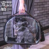 貓包貓咪背包外出便攜透明狗狗背包手提貓袋太空艙貓籠雙肩寵物包YXS『夢娜麗莎精品館』
