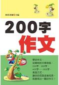 200字作文(注音版)(新版)