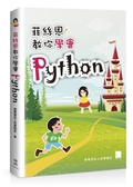 (二手書)菲絲恩教你學會Python