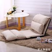 懶人沙發床單人榻榻米躺椅飄窗宿舍靠背椅地板無腿椅可折疊懶人床 DR23884【男人與流行】