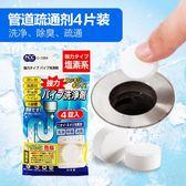 【TT 】  廚衛管道疏通劑4 片裝管道下水道除味劑馬桶廁所疏通