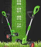 家用電動割草機打草小型多功能除草插電草坪機鋰電充電剪草機 DN12302【旅行者】TW