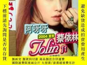 二手書博民逛書店罕見阿呀呀2004年夏季蔡依林上海演唱會..宣傳冊..Y3699