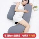 孕婦枕ins宜家風孕婦枕頭護腰側睡枕孕托腹抱枕多功能u型側臥枕孕期墊肚 小山好物