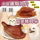 寵物零食 水晶雞胸肉片 水晶肉片 豬耳朵 寵物訓練 豐富膠質 狗零食 肉乾 肉條 高蛋白 低脂肪