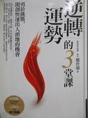 【書寶二手書T6/心靈成長_NMW】逆轉運勢的3堂課_鄭世華