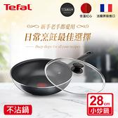 Tefal法國特福 南法享食系列28CM不沾小炒鍋+玻璃蓋
