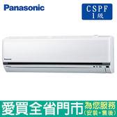 Panasonic國際12-14坪1級CU-K80BCA2/CS-K80BCA2變頻冷專分離式冷氣_含配送到府+標準安裝【愛買】