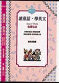 (二手書)讀童話,學英文─Snow White 白雪公主(書+CD)