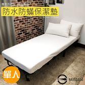 防水防蟎保潔墊床包-單人(白、藍、灰)/床包
