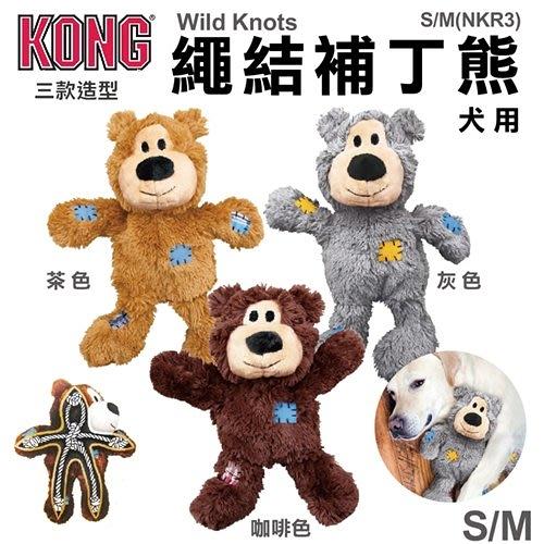 美國KONG《Tan Bear 繩結補丁熊三款顏色》S/M號(NKR3) 耐咬潔牙玩具*KING*