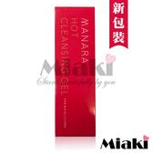 日本 maNara曼娜麗 溫熱卸妝凝膠 200g/條 *Miaki*