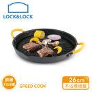 【樂扣樂扣】SPEEDCOOK韓式極速健康不沾燒烤盤26CM/黃色