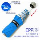 《網友大推》SWR-EPP潑水超輕收摺疊...