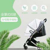 嬰兒推車蚊帳全罩式通用高景觀網紗大碼防蚊蟲寶寶手推車配件 瑪麗蓮安YXS