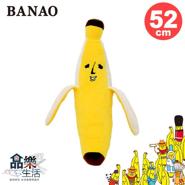 【品樂生活】正版授權 香蕉先生抱枕 52cm剝皮款/BANAO/生日禮物/交換禮物/午安枕/枕頭/絨毛玩偶