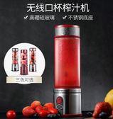 220V便攜式電動榨汁機迷你家用充電小型口袋打炸水果汁機榨汁杯『夢娜麗莎精品館』YXS
