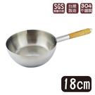 加長型不鏽鋼雪平鍋/湯鍋(無蓋)18cm