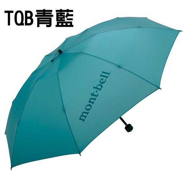 [好也戶外] mont‧bell UL TREKKING UMBRELLA輕量徒步傘(多色可選) No.1128551