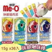 PRO毛孩王【36入桶裝】Me-O咪歐啾咪棒(貓肉泥) 15g 鮭魚/鰹魚/蟹肉/雞肉雞肝口味 貓肉泥