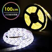 aibo LIM5 USB高亮度黏貼式 LED防水線控開關軟燈條-100CM (USB-LIM5-100) 【迪特軍】