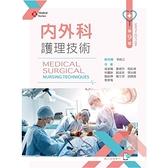 內外科護理技術(9版)【含技術操作示範影片線上觀看QR Code】