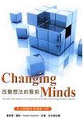 (二手書)Changing-Minds:改變想法的藝術