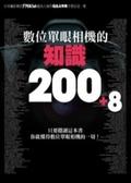 (二手書)數位單眼相機的知識200+8