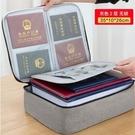 證件包 居家家便攜多層證件包旅游多功能護照包旅行護照保護套收納包卡包【快速出貨八折鉅惠】