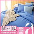 床包/單人-[素色]-53101-蔚藍-...