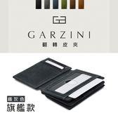 比利時 GARZINI 魔術翻轉皮夾/旗艦款/鐵灰色  錢包 零錢包  零錢袋 鈔票夾 皮包 卡夾