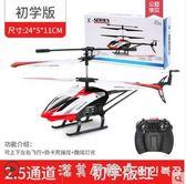 遙控飛機無人直升機兒童玩具飛機模型耐摔搖控充電超長續航飛行器 漾美眉韓衣