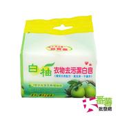 白柚衣物去污潔白皂/洗衣皂 [A8] - 大番薯批發網