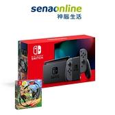 【神腦生活】任天堂 Switch 灰黑主機 (電池加強版)+健身環大冒險 同捆組