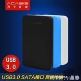 外接盒Acasis阿卡西斯2.5英寸usb3.0子筆記本串口SSD外殼sata交換禮物