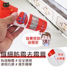 特效除霉劑120g 除霉膏 除黴劑 去霉劑 防霉去霉斑黴菌磁磚地板洗衣機槽 牆面縫細清潔劑【Z90913】