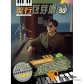 流行豆芽譜93集(五線譜/鋼琴譜/電子琴譜/電鋼琴/數位鋼琴譜)