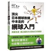 頂尖日本網球教練中本圭的網球入門(用最快速最正確的方式教你打好網球)
