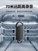 錄音筆 錄音筆專業高清降噪遠程控制大容量超長待機隨身便攜式小型錄音器 零度