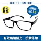 MIT超輕盈濾藍光眼鏡 平光眼鏡 僅13...