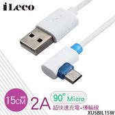 [富廉網] iLeco 白 15cm 強化充電L型MicroUSB線 (ILE-MCL9015)
