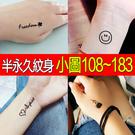 【PG04】小圖(168-183)防水紋身貼 紋身模版  半永久紋身 刺青 (總額30元上才能出貨)☆雙兒網☆