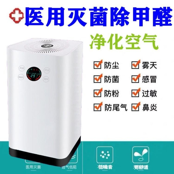 空氣凈化器家用臥室內除甲醛異味霧霾煙粉塵負離子室內空氣凈化機快速出貨