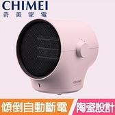 強強滾p-CHIMEI奇美小輕心陶瓷電暖器 HT-CRACP1