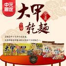 大甲乾麵中元普渡箱(原味+麻醬)_全素(...